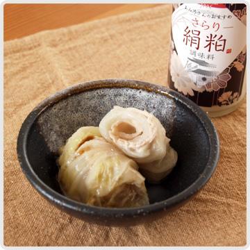 絹粕ソースで白菜ロールイメージ