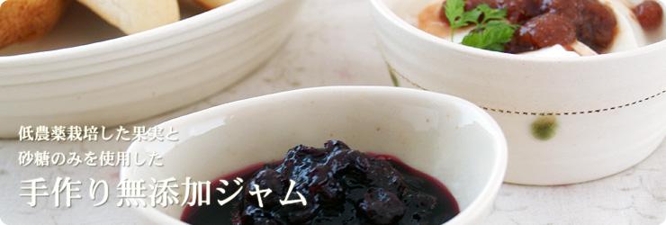 低農薬栽培した果実と砂糖のみを使用した手作り無添加ジャム