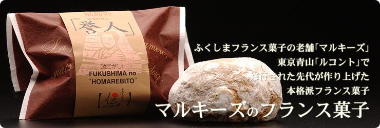 ふくしまの本格フランス菓子の老舗 マルキーズのフランス菓子