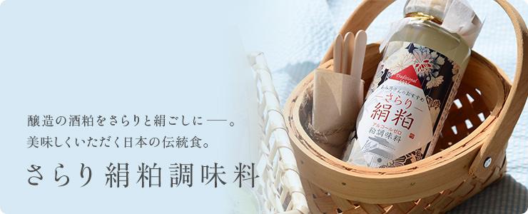 絹粕調味料&スイーツデザート