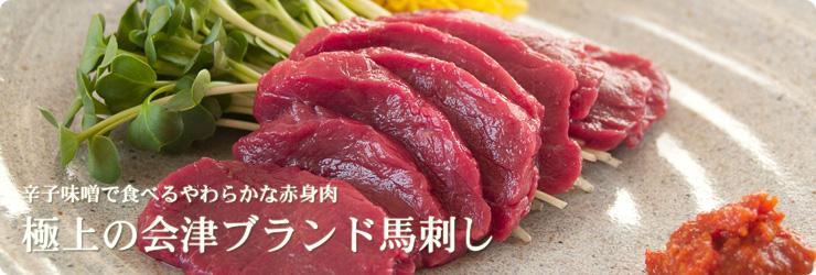 辛子味噌で食べるやわらかな赤身肉 極上の会津ブランド馬刺し