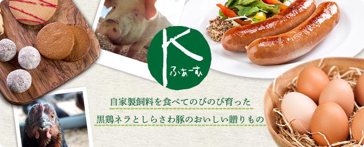 Kふぁーむ 自家製飼料を食べてのびのび育った黒鶏ネラとしらさわ豚のおいしい贈りもの