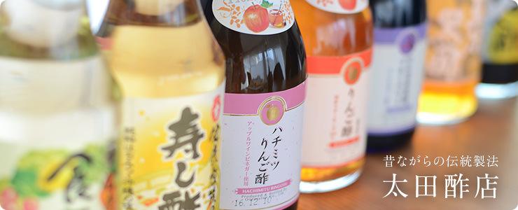 昔ながらの本格製法 太田酢店