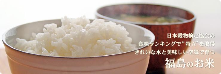 """日本穀物検定協会の食味ランキングで""""特A""""を取得。きれいな水と美味しい空気で育つ福島のお米"""