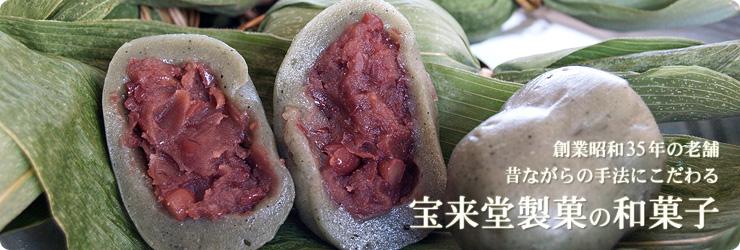 創業昭和35年の老舗 昔ながらの手法にこだわる宝来堂製菓の和菓子