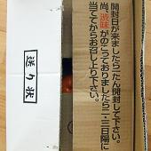 会津みしらず柿詳細