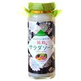 絹粕サラダソース(ピーチ)【単品】