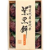 紫黒餅詳細